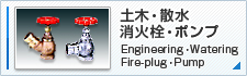 土木・散水・消火栓・ポンプ Engineering・Watering・Fire-plug・Pump